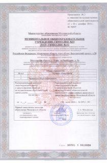 Приложение №2 к лицензии МОУ-ГИМНАЗИИ №15